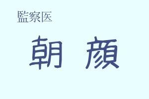 朝顔 10 医 話 監察